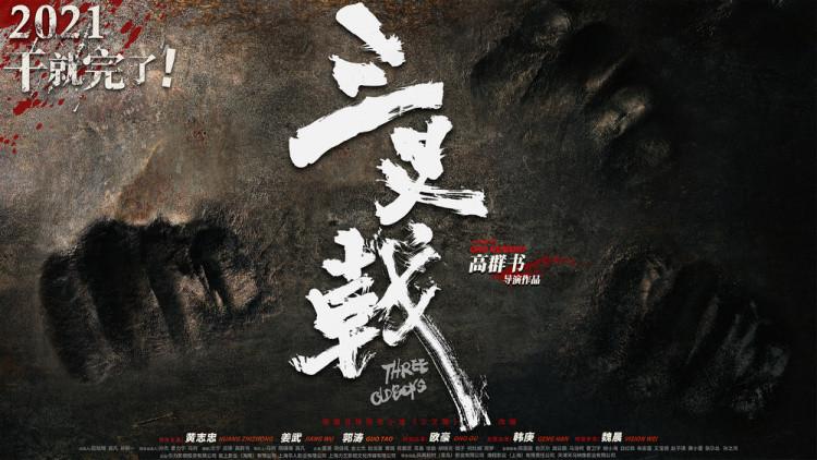 电影《三叉戟》曝预告2021上映黄志忠、姜武、郭涛破惊天大案
