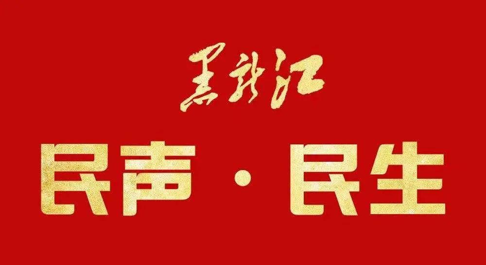 黑龙江新增确诊病例16例无症状感染者12例 其中哈市香坊区3例