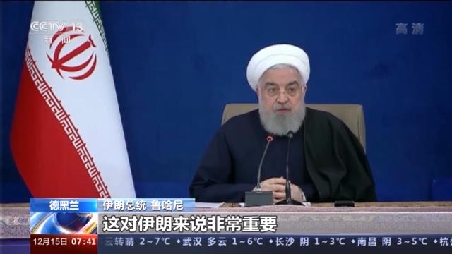 伊朗总统鲁哈尼:望同中俄保持合作 维护和平