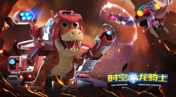 自贡城市IP《时空龙骑士》将登央视,引领中华恐龙热潮