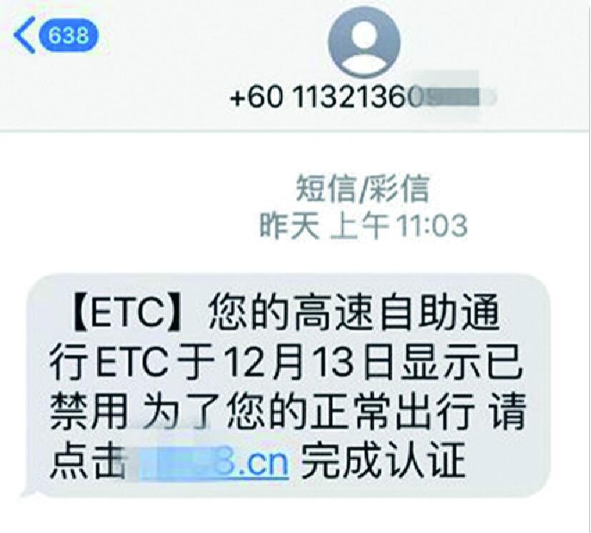 """""""您的ETC已禁用""""?这是诈骗短信 已有多人被骗"""
