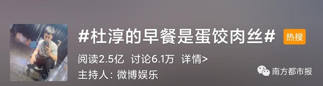 """杜淳和沙县小吃一起登上热搜,""""蛋饺肉丝""""疯狂刷屏!网友:太魔性了"""