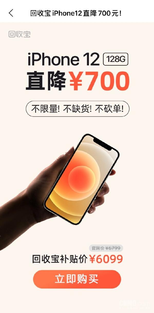 回收宝iPhone 12 128G直降700元 不限量不缺货不砍单