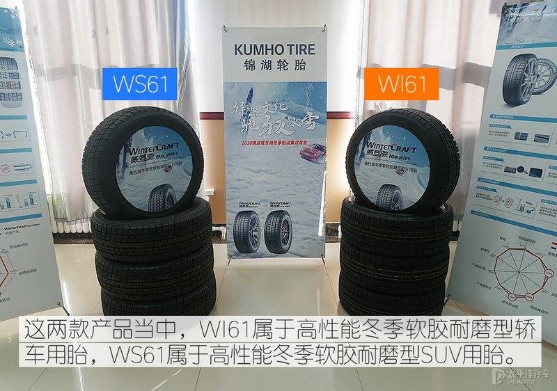 -7℃就该换冬季胎了 冰雪体验锦湖威冬驰系列轮胎