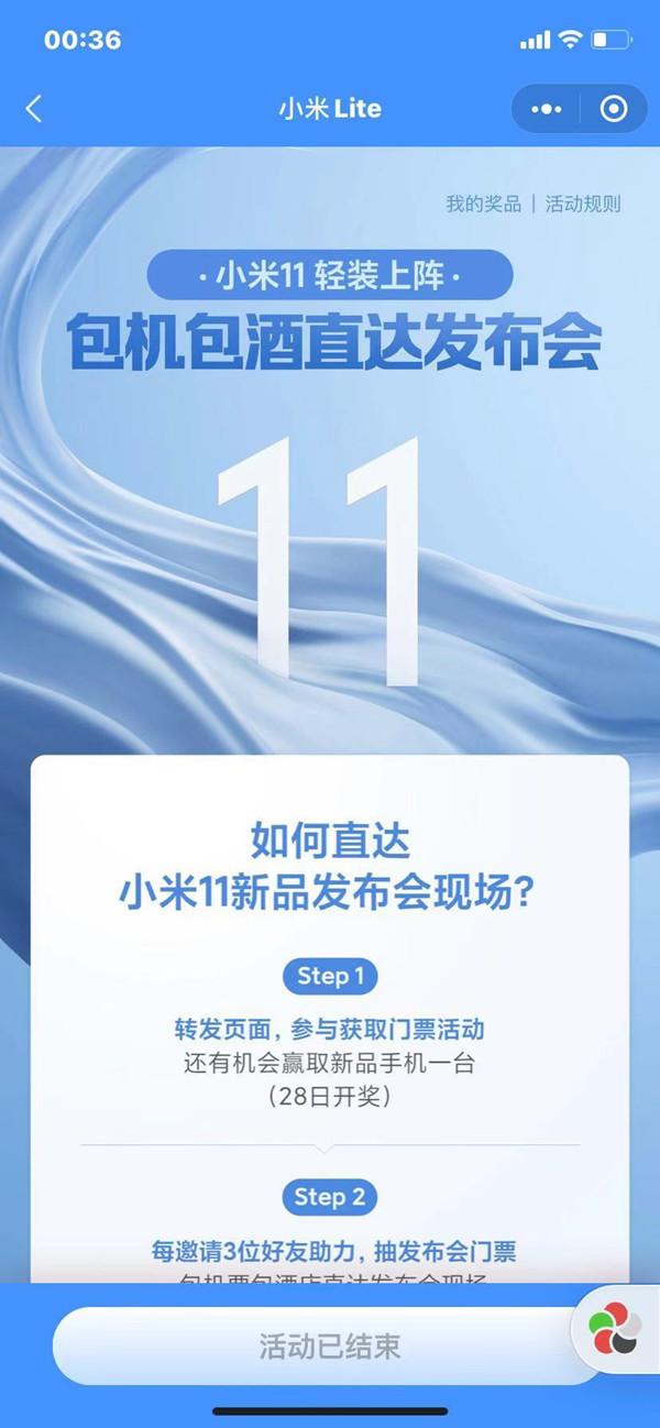 小米11发布会定档12月28日!小程序公布时间详情