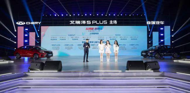 艾瑞泽5 Plus上市,为什么车企都爱推PLUS版?