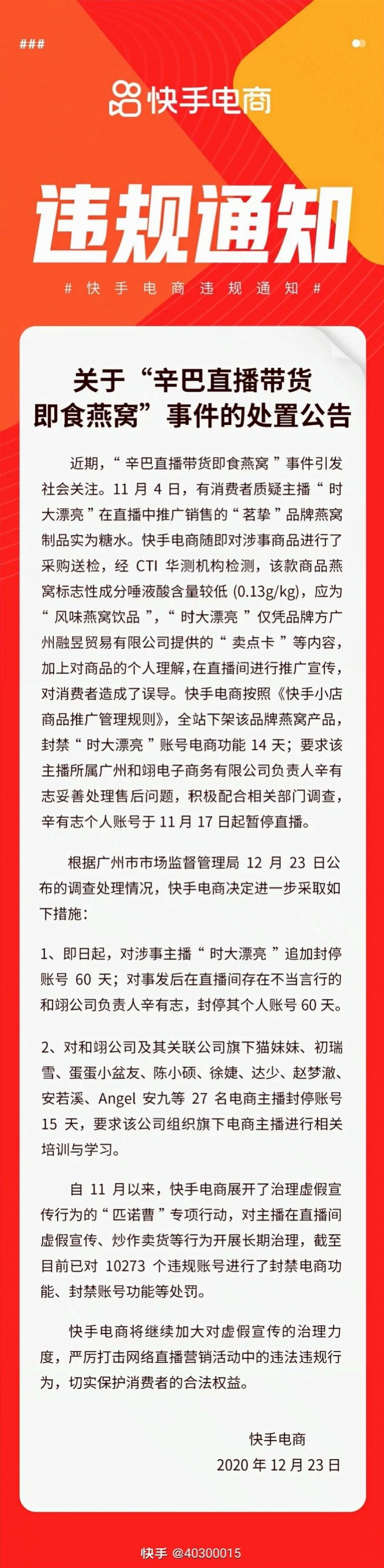 辛巴燕窝事件行政处罚说明,快手封辛有志账号60天,公司罚90万