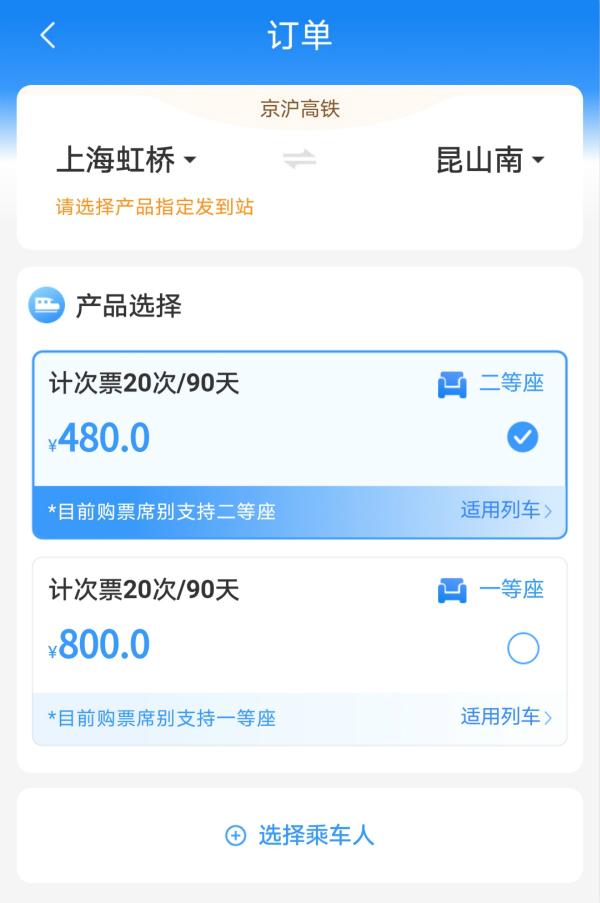 高铁计次票上线:京沪高铁二等座20次票价11240元,值得买吗?