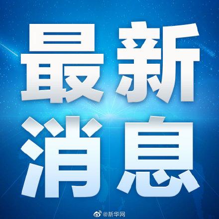 石家庄高邑县一公安局副局长因违反防疫规定被行政拘留5天