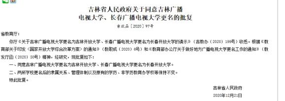 """41年历史""""吉林电大""""谢幕,全新""""开放大学""""如何迎变革?"""
