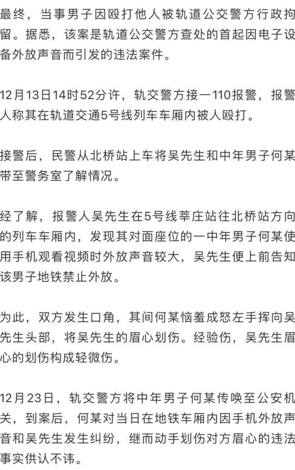 上海首例!男子地铁里手机外放,还打人……拘了