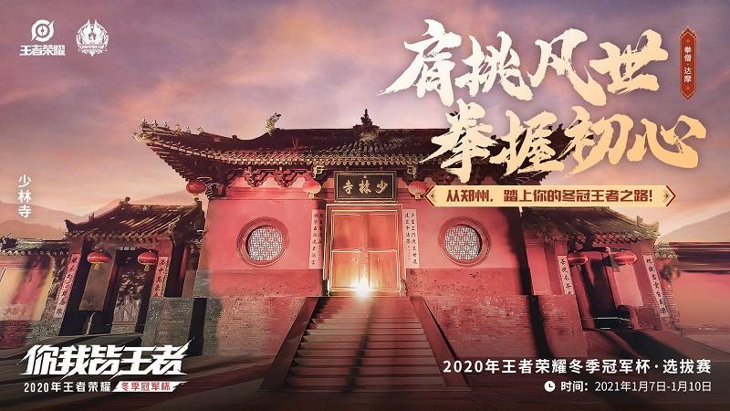 2020王者荣耀冬季冠军杯1月7日在郑州打响