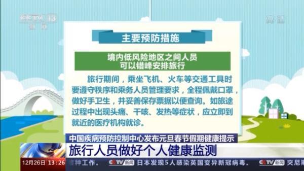 春节假期出行该如何防护?疾控中心提示来了