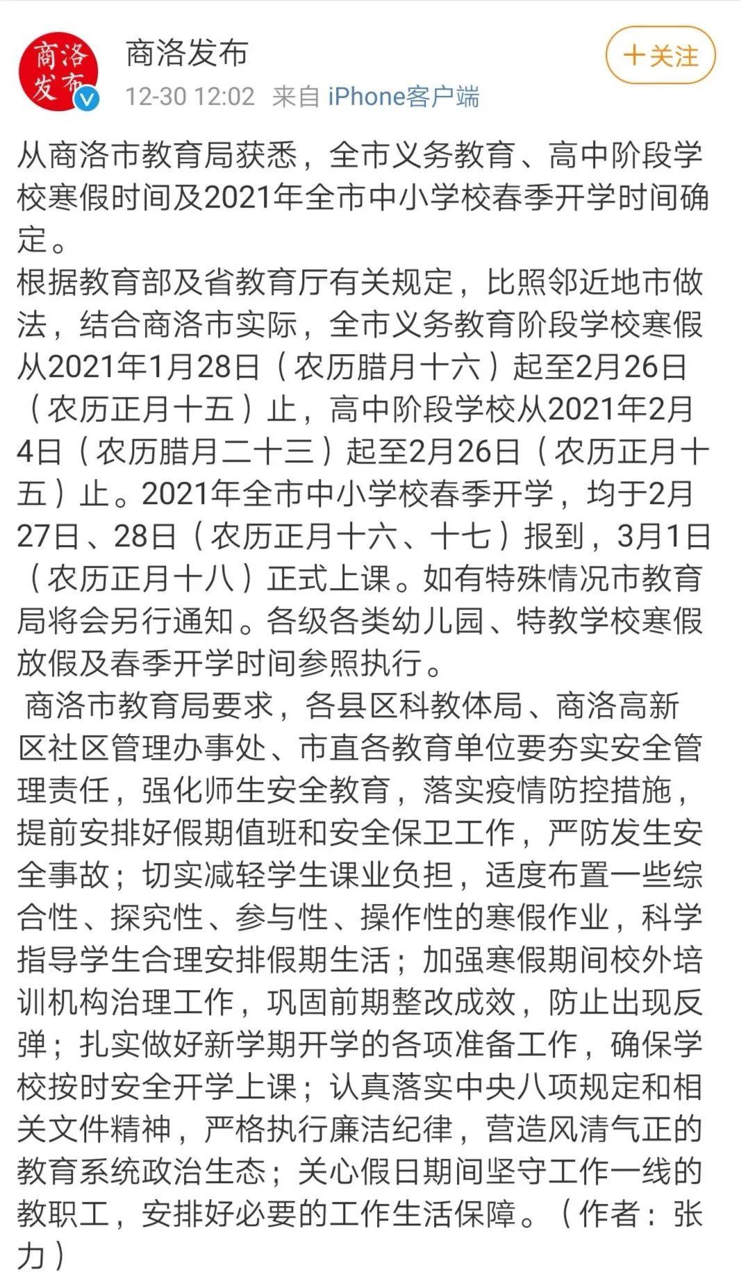 陕西8市中小学寒假时间、开学时间公布……