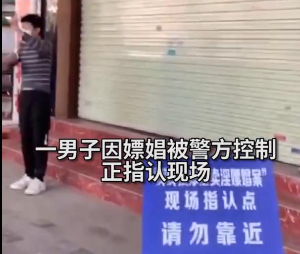 男子指认嫖娼现场被群众集体围观,网友:社会性死亡