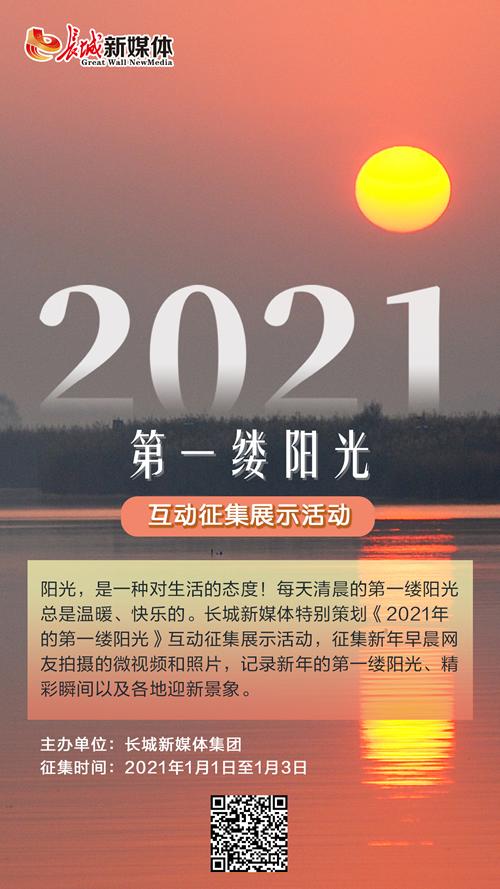 直播预告 2021年的第一缕阳光,早7点见