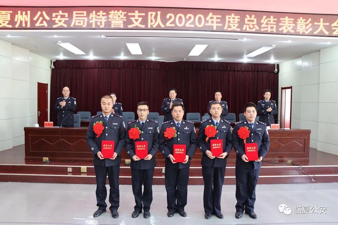 州公安局特警支队召开2020年度总结表彰大会