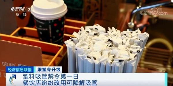 """别了,塑料吸管!你喝奶茶的吸管变样了,可降解吸管市场订单""""爆了""""……"""