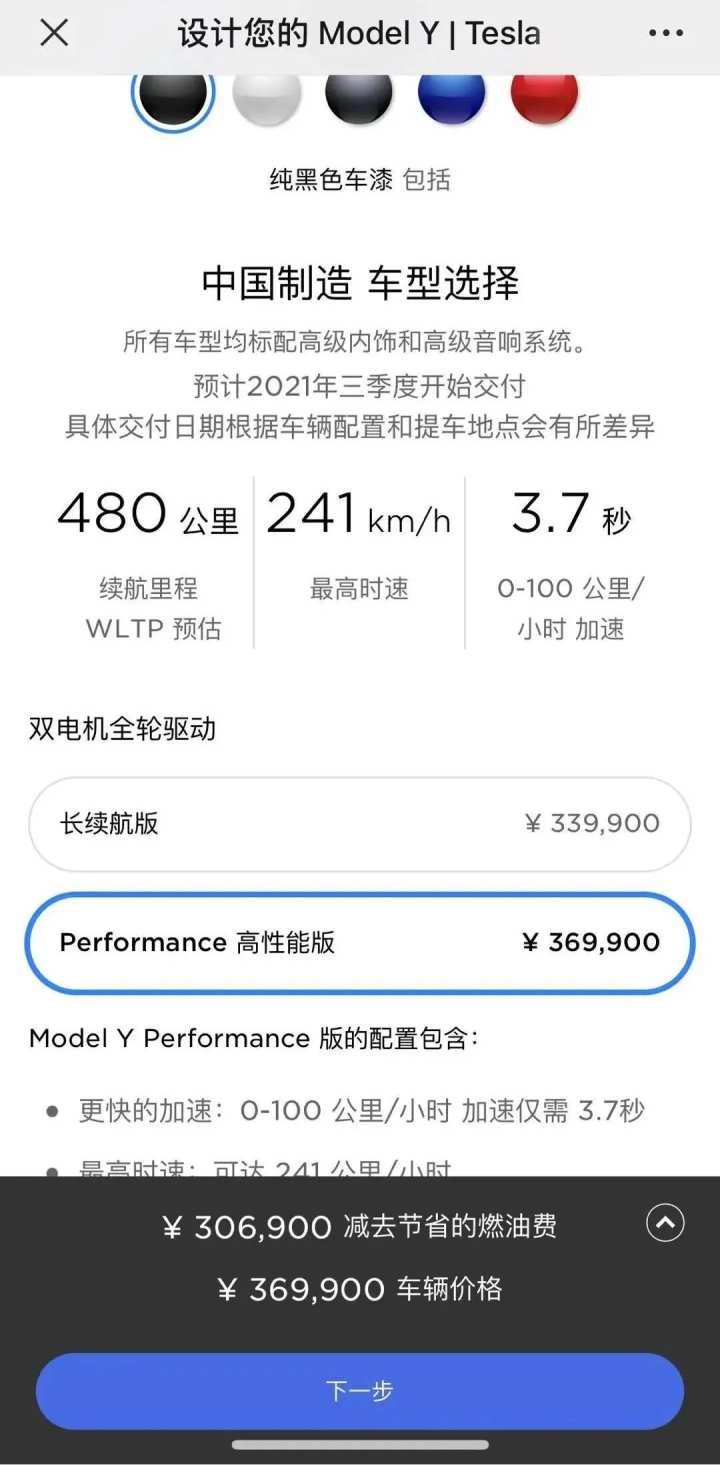 特斯拉狂降16万官网被挤崩 网友:堪比苹果12只卖3000