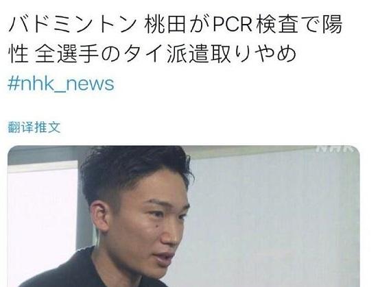 桃田贤斗出国前在机场确诊感染新冠,日本羽毛球队退出泰国公开赛