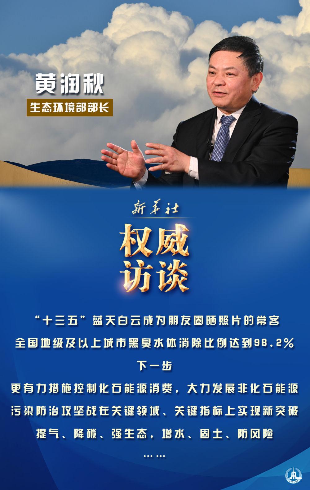 生态环境部部长黄润秋:迈好第一步,见到新气象