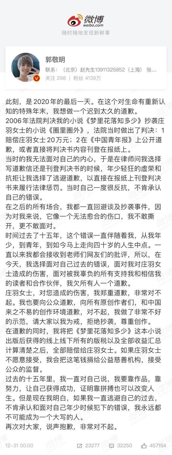 郭敬明新电影《晴雅集》停映,网友看法不一