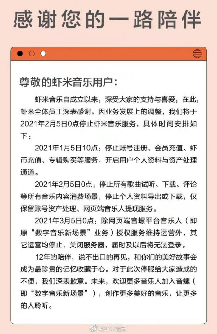 虾米音乐宣布关停:2月5日0点停止所有歌曲试听、下载