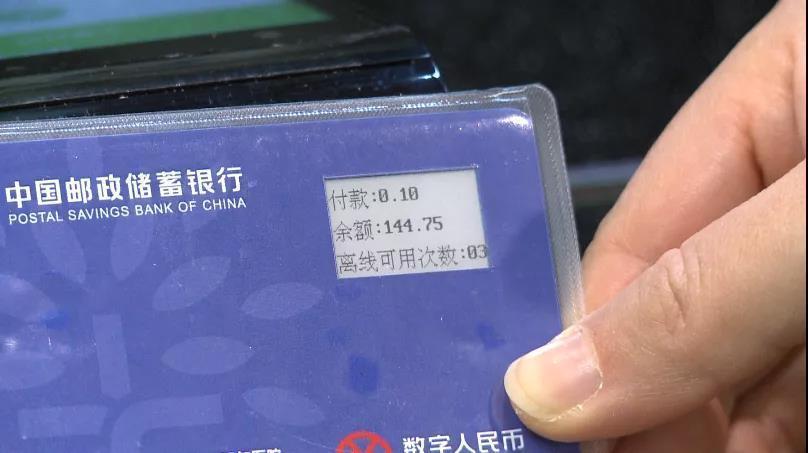 """数字人民币在上海试点,无需手机一碰就支付,或为智能终端困难人群""""脱困"""""""