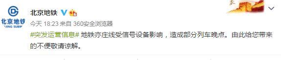 北京地铁昌平线、亦庄线受信号设备故障影响,造成部分列车晚点