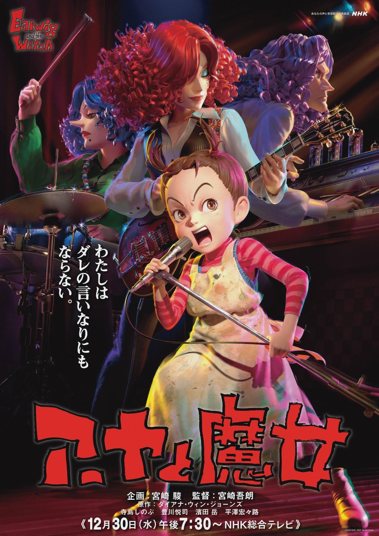 吉卜力首部CG动画《阿雅与魔女》明年2月美国上映