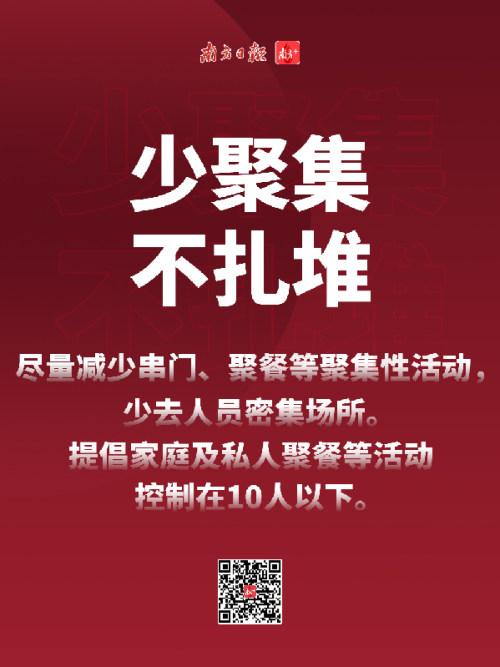 广东大中小学寒假时间公布!寒假春节非必要不离粤