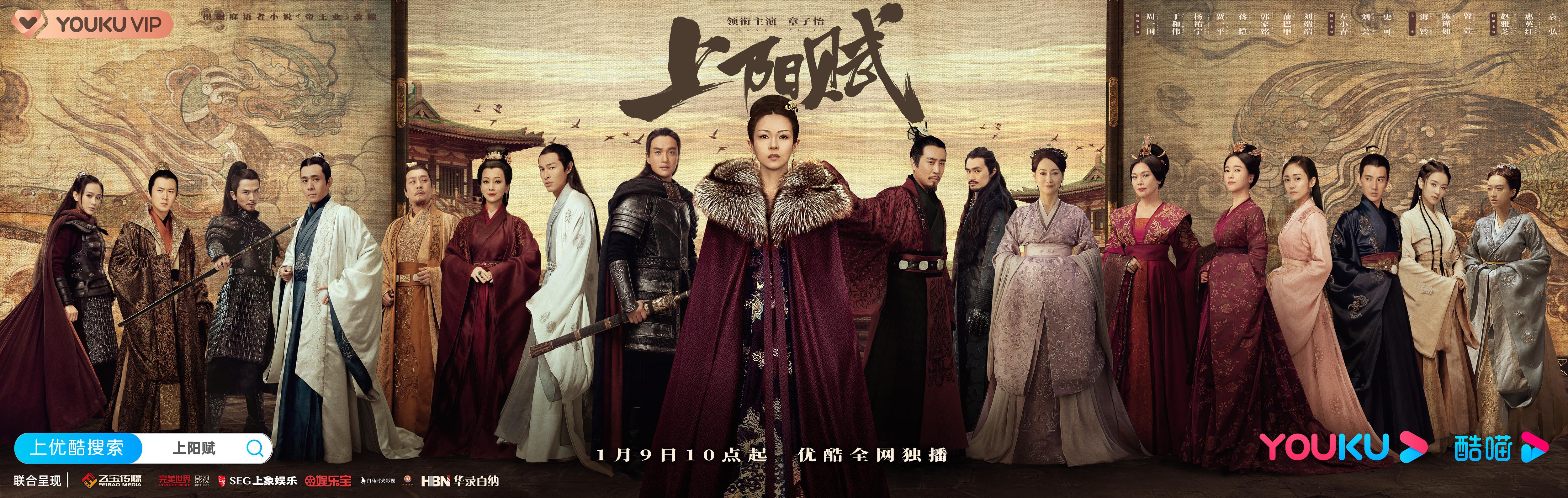 章子怡首部电视剧《上阳赋》宣布9日开播