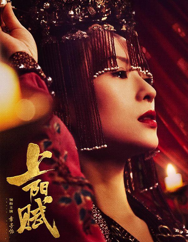 """影后章子怡""""圆梦""""了!她主演的首部电视剧《上阳赋》9日上午开播"""