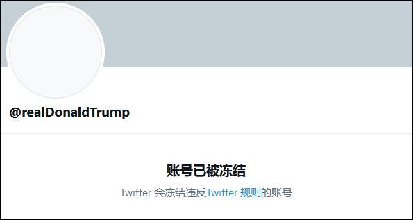 推特网:特朗普推特账号已被永久封禁