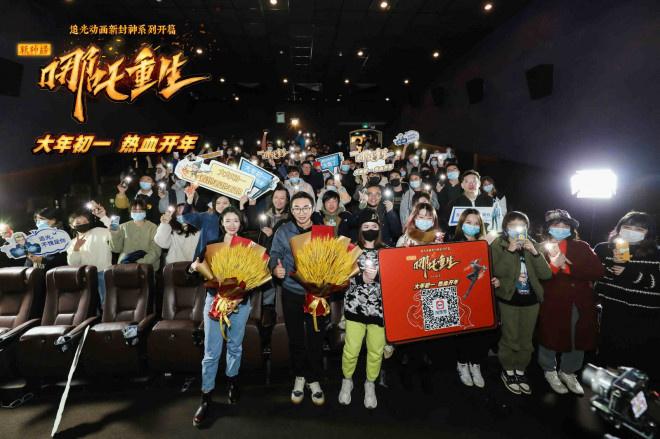 《新神榜:哪吒重生》路演放片段 将发行粤语版本