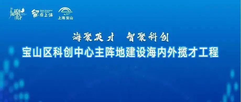 """宝山求贤若渴,这场""""全球招聘会""""开启"""