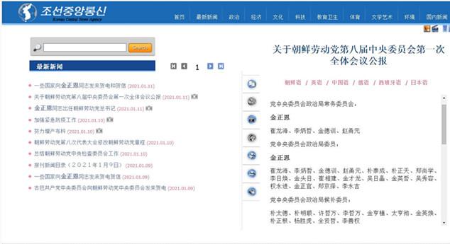 """朝鲜劳动党选出新一届中央领导机构""""二号人物""""未入选引韩媒关注"""