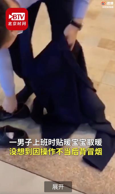 最低温6℃,广州男子上班贴7个暖宝宝后背冒烟,网友:笑出了声