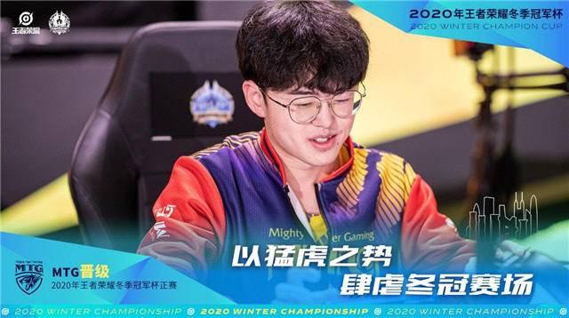 王者荣耀冬冠选拔赛落下帷幕,南京Hero、广州TTG、MTG、RNG.M晋级
