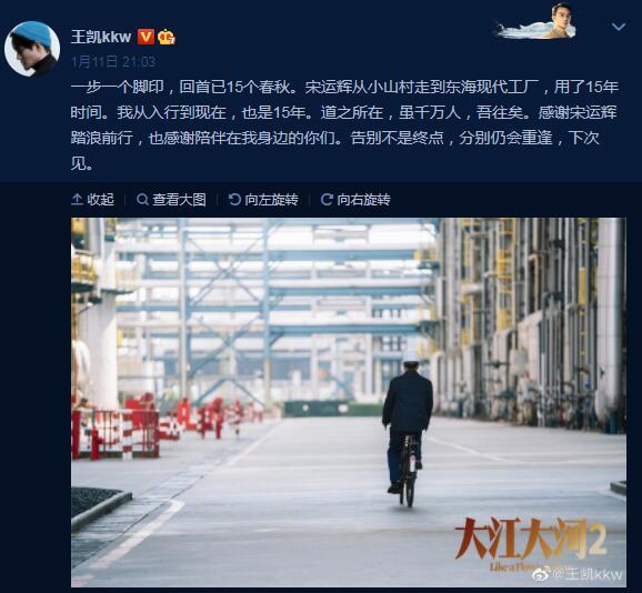 王凯发文告别宋运辉 感慨入行十五年致谢观众陪伴