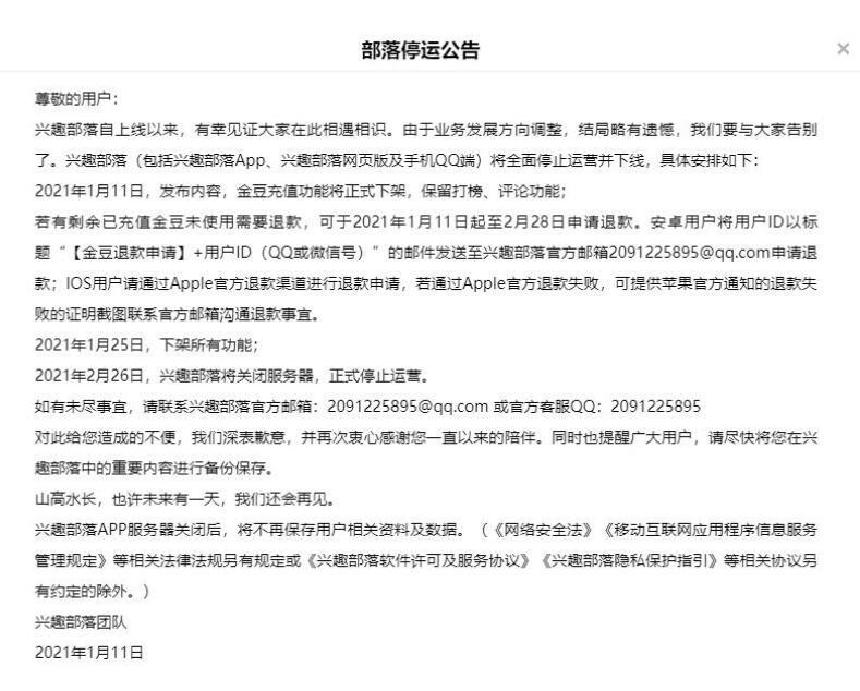 腾讯QQ兴趣部落宣告将停止运营