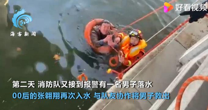 00后的担当!零下20度消防员连着两天入水救人:铃声一响立刻出发
