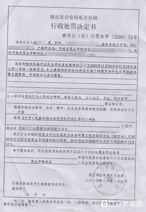 河南商丘一男教师涉嫌猥亵多名一年级女童被行政拘留