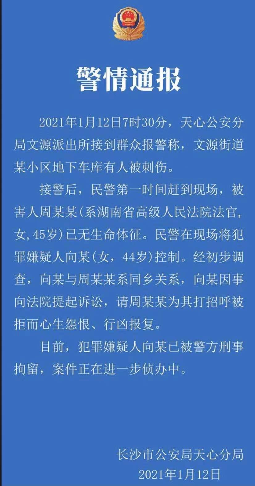 湖南高院一女副庭长被刺身亡,嫌疑人系死者同乡,请托被拒后行凶报复,已被警方刑拘