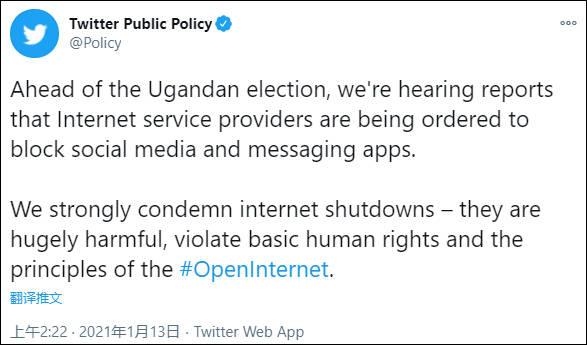 推特公开谴责乌干达屏蔽社交媒体软件 被美网友反讽