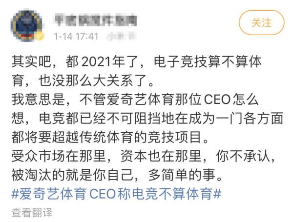爱奇艺体育CEO:我坚决反对电竞是体育,不管有没有加入亚运会