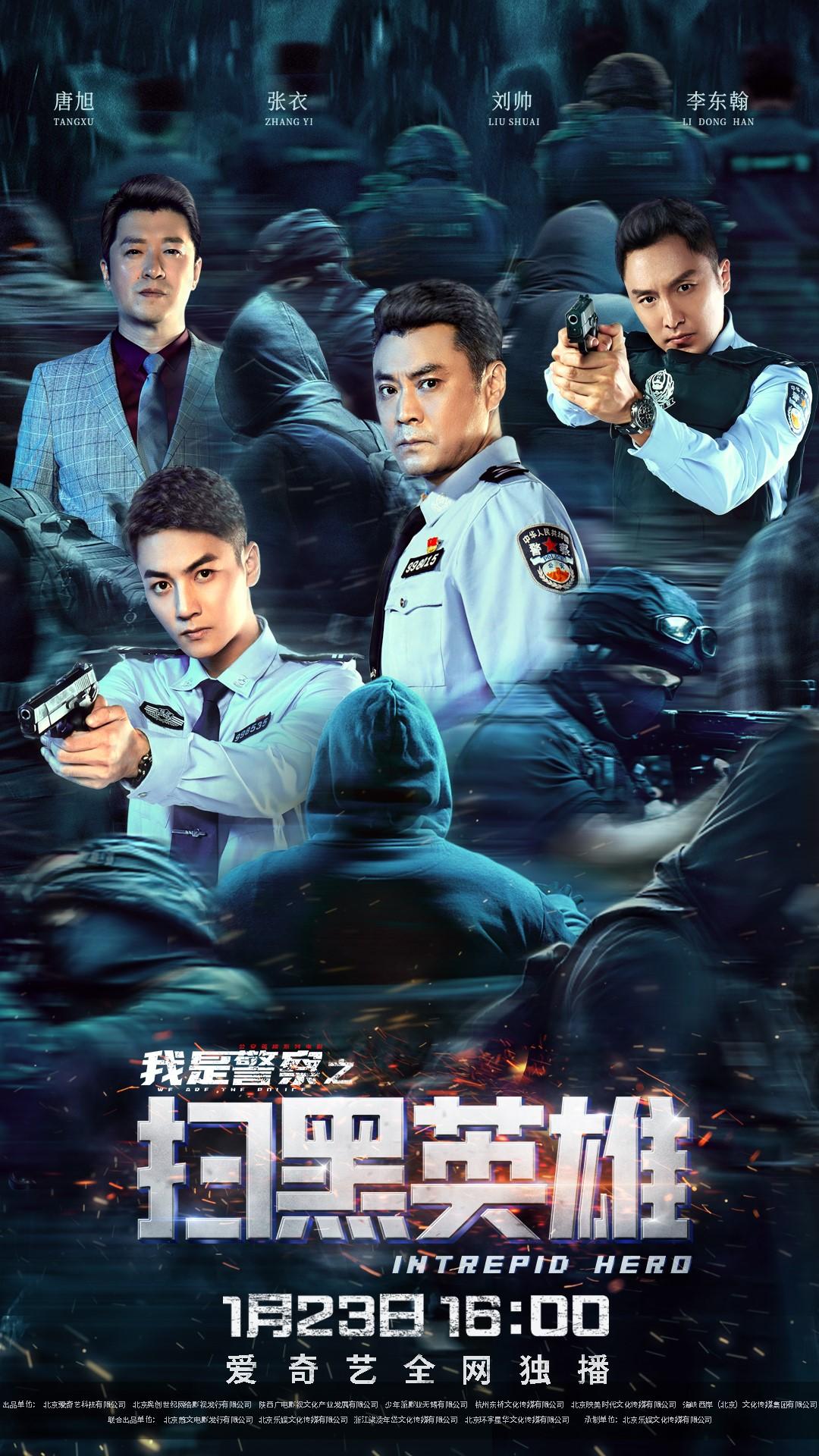 电影《扫黑英雄》定档1月23日迅雷下载1080p.BD中英双字幕高清下载
