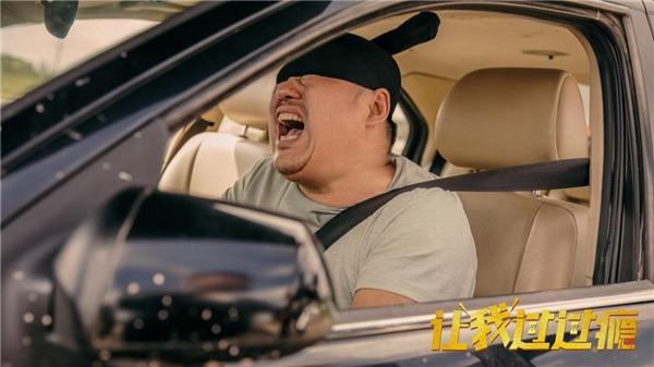 电影贺岁爆笑喜剧《让我过过瘾》定档0129迅雷下载1080p.BD中英双字幕高清下载