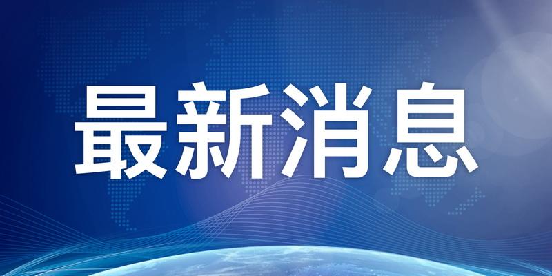 经国务院批准:中国中化集团和中国化工集团公司实施联合重组