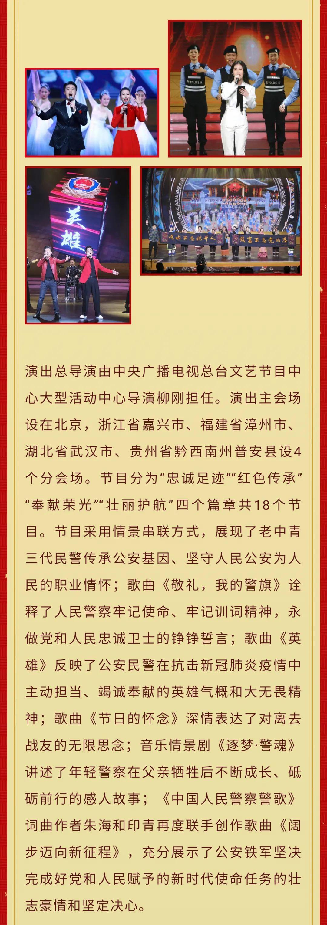 就在今晚!庆祝首个中国人民警察节慰问演出央视首播!